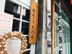 「踏溯臺南—追憶・行走」 攝影暨短片競賽簡章(106下)
