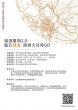 108學年度上學期 踏溯臺南2.0課程相關資訊